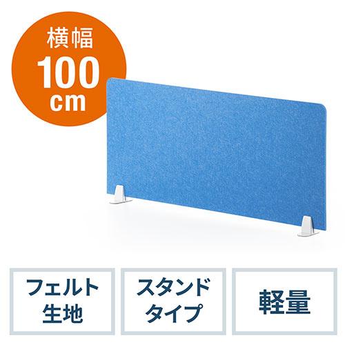【オフィスアイテムセール】デスクパーティション(デスクトップパネル・フェルト・スタンド式・幅100cm・飛沫感染防止対策に・ライトブルー)