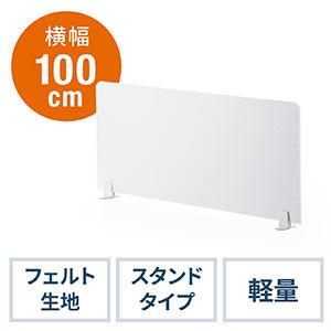 デスクパーティション(デスクトップパネル・フェルト・スタンド式・飛沫感染防止対策に・幅100cm・ホワイト)