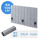 フェルトパーティション(デスクパネル・デスクパーテーション・クランプ取付・幅100cm・グレー)