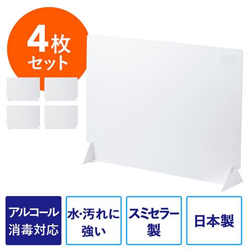 デスクパーティション(卓上パーティション・飛散防止・アルコール消毒可能・日本製・高さ50cm・4枚セット)