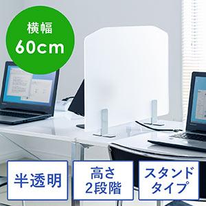 デスクトップパネル(デスクパーティション・間仕切り・机上パネル・幅60cm・半透明)