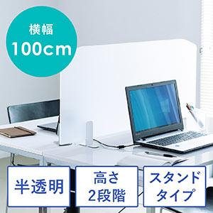 デスクトップパネル(デスクパーティション・間仕切り・机上パネル・幅100cm・半透明)