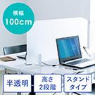 【春のサンワ祭り】デスクトップパネル(デスクパーティション・間仕切り・机上パネル・幅100cm・半透明)