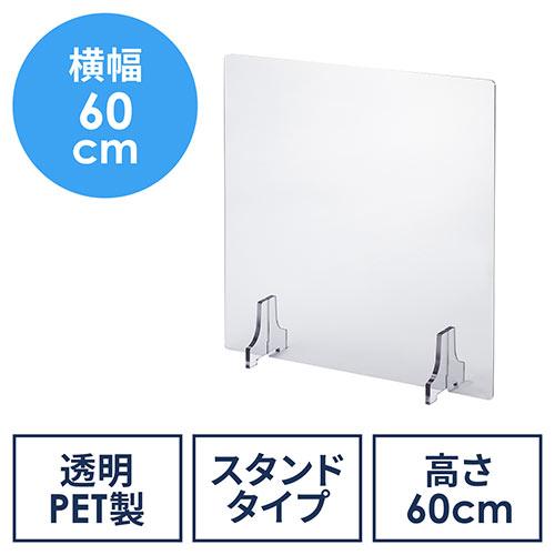 透明パーテーション(飛沫防止・クリア・間仕切り・対面・PET製・60cm×60cm)