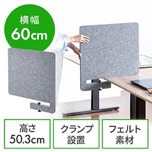 デスクトップパネル クランプ式 デスクパーテーション フェルト一型 幅600mm 設置時高さ503mm ライトグレー