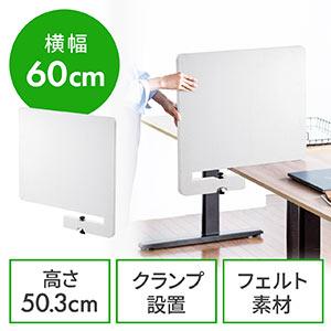 デスクトップパネル クランプ式 デスクパーテーション フェルト一型 幅600mm 設置時高さ503mm ホワイト