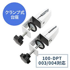 100-DPT003/100-DPT004用机上パーティション用クランプ式台座(2個セット)