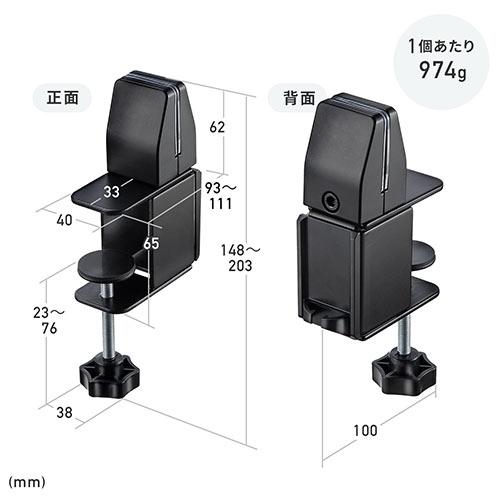 【オフィスアイテムセール】パーティション用クランプ台座 デスク固定 ケーブル配線対応 仕切り板スタンド 2個セット ブラック