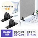 パーティション用台座 デスク設置 仕切り板スタンド 2個セット ブラック
