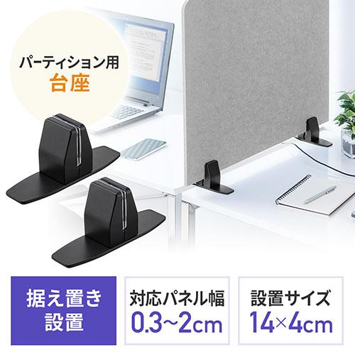 【オフィスアイテムセール】パーティション用台座 デスク設置 仕切り板スタンド 2個セット ブラック