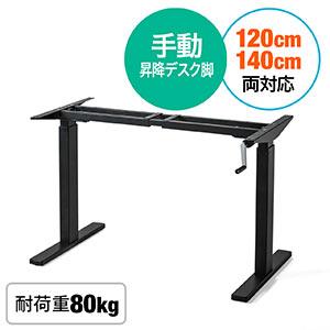スタンディングデスクフレーム(手動昇降式・座りすぎ防止・奥行70cm・ブラック)