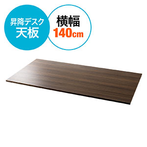 木製天板(幅140cm・奥行70cm・パーティクルボード・メラミン化粧板・濃い木目・ブラウン)