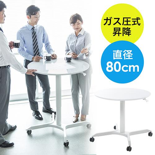 昇降式ミーティングテーブル(座りすぎ防止・ガス圧昇降・ミーティングテーブル・昇降幅38cm・円形)