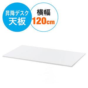 電動昇降デスク用天板(幅120cm・奥行70cm・パーティクルボード・メラミン化粧板・ホワイト・100-ERD019W・102-ERD0191W)