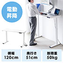 電動昇降デスク 上下昇降デスク スタンディングデスク 幅120cm 奥行51cm ホワイト 高さメモリー付き 座りすぎ防止