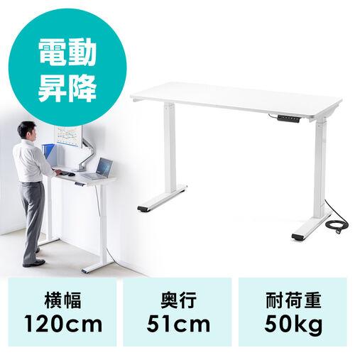 【オフィスアイテムセール】電動昇降デスク 上下昇降デスク スタンディングデスク 幅120cm 奥行51cm ホワイト 高さメモリー付き 座りすぎ防止