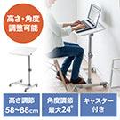 ノートパソコンデスク ノートPC台 ベッドサイドテーブル ソファーサイドテーブル 高さ58~88cm 角度調整 幅60cm×奥行40cm キャスター付き テレワーク 在宅勤務 ホワイト