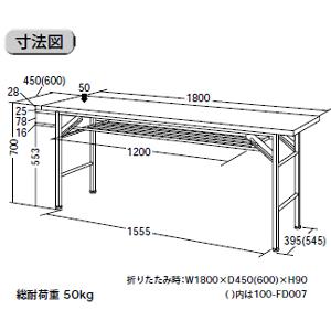 折りたたみ会議用テーブル(木目・W1800×D450)