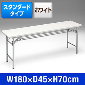 折りたたみ会議用テーブル(ホワイト・W1800×D450)