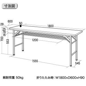 折りたたみ会議用テーブル メープル木目 W1800×D600mm 選挙 選挙事務所 投開票所