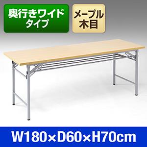 折りたたみ会議用テーブル(メープル木目・W1800×D600)