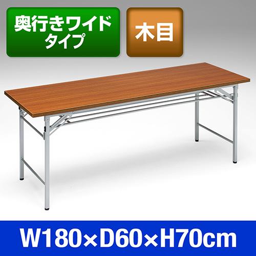 折りたたみ会議用テーブル(木目・W1800×D600)