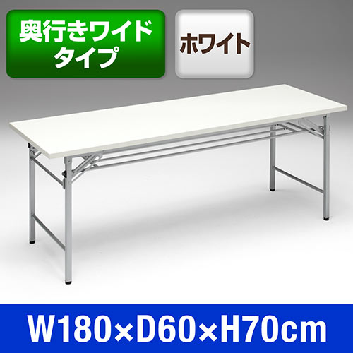 折りたたみ会議テーブル(W1800×D600・ホワイト)