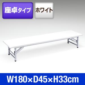 折りたたみ会議用テーブル(座卓タイプ・ホワイト・W1800×D450)