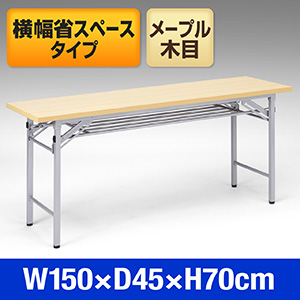 会議用テーブル・会議デスク(メープル木目・W1500×D450)