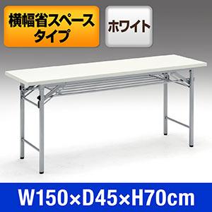 折りたたみ会議用テーブル(ホワイト・W1500×D450)