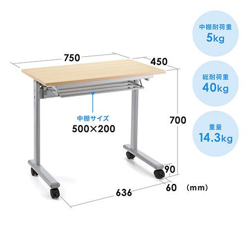 折りたたみテーブル 学習塾机 テレワーク向け W750×D450mm キャスター付き 中棚付き メープル木目