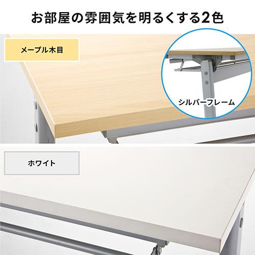 折りたたみテーブル 学習塾机 テレワーク向け W750×D450mm キャスター付き 中棚付き ホワイト