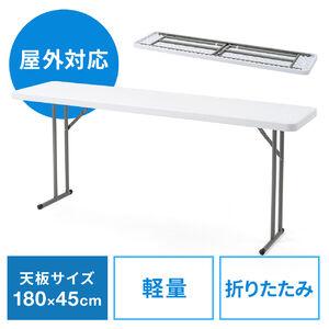 会議テーブル(W1800mm・D450mm・樹脂天板・折りたたみ式・折りたたみテーブル・軽量)