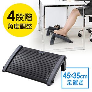 フットレスト(オフィス・4段階角度調整・足置き台)
