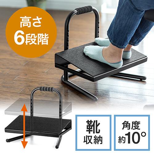 フットレスト(足置き・オフィス・デスク下・スチール製・6段階高さ変更可能・靴収納可・スタイリッシュ)