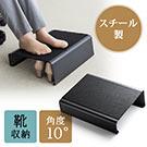 フットレスト 足置き オフィス デスクワーク 靴収納 スチール製 ブラック