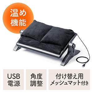 フットレスト(足温器・あったかクッション・メッシュクッション付き・USB給電・高さ調整・角度調整・オールシーズン使用可能)
