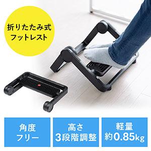 フットレスト(折りたたみ・耐荷重10kg・足置き台・3段階高さ調節・角度無段階)