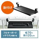 【Early Summerセール】後付けキーボードスライダー(クランプ式・フルキーボード・マウス収納対応)