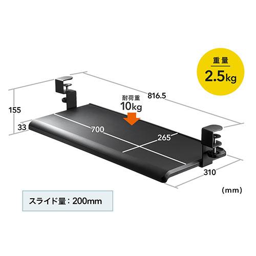 【ハロウィンセール】後付けキーボードスライダー(クランプ式・フルキーボード・マウス収納対応)