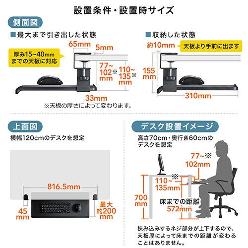 後付けキーボードスライダー(クランプ式・フルキーボード・マウス収納対応)