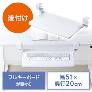 キーボードスライダー(デスク設置・クランプ式・後付対応・キーボード・マウス収納対応・幅51cm・ホワイト)