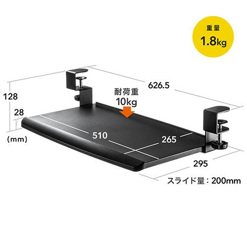 キーボードスライダー(デスク設置・クランプ式・後付対応・キーボード・マウス収納対応・幅51cm)