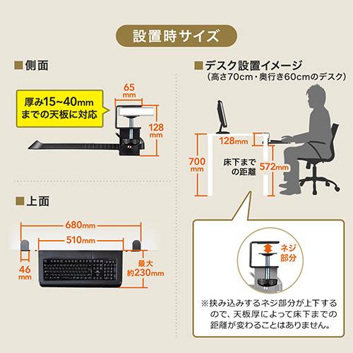 キーボードスライダー(後付・クランプ取付・デスク設置・角度調整対応)