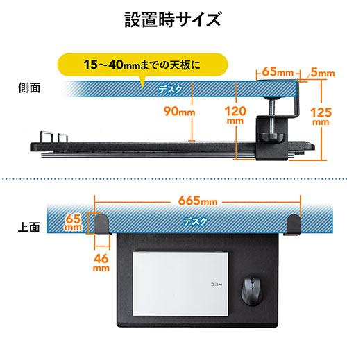 ノートパソコンスライダー(後付・キーボードスライダー・クランプ・幅55cm)