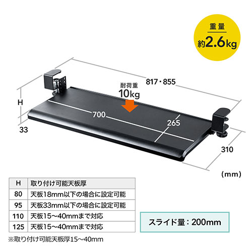 キーボードスライダー 後付け デスク クランプ フルキーボード マウス収納対応 高さ調節 幅70cm