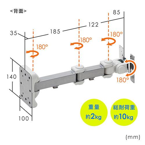液晶モニターアーム(壁面液晶モニターアーム(壁付け・ロングアームタイプ)