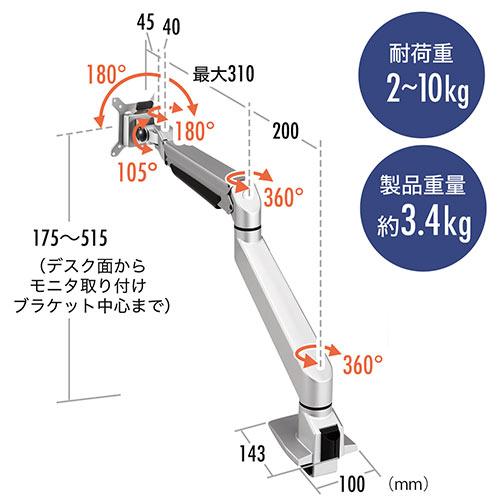 モニターアーム(27・32インチ・スリムクランプ)