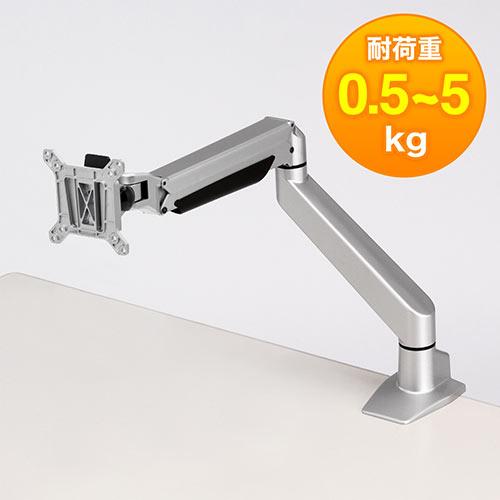 液晶モニターアーム(水平垂直3関節アーム・ガス圧式・0.5-5kg対応)
