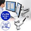 【オフィスアイテムセール】デュアルモニターアーム(27インチ・23インチ対応・水平垂直3関節・ガス圧式)